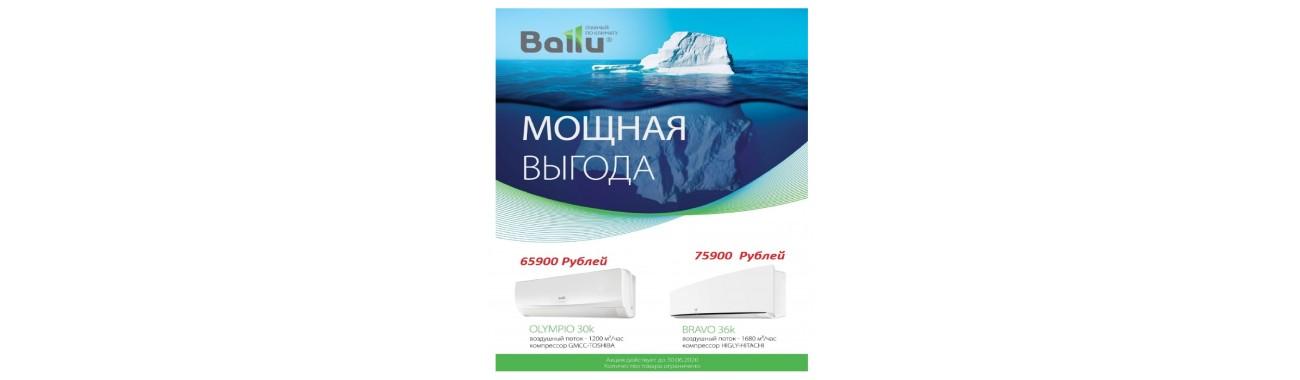 Кондиционер BALLU BSQ-36H N1